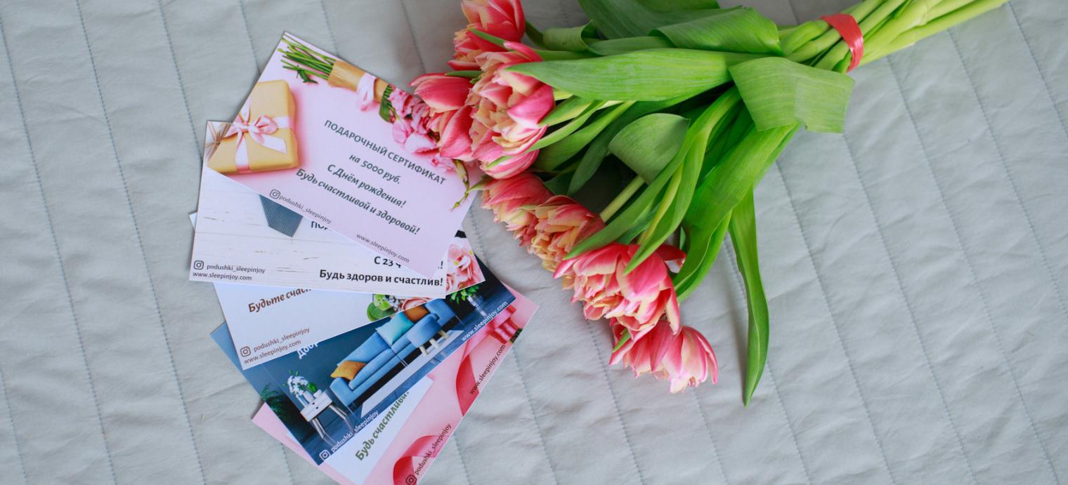 Подарочные сертификаты на товары для сна